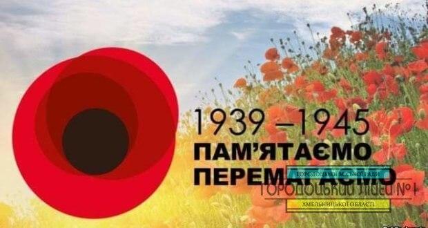 """FB IMG 1588755658857 620x330 - #Акція """"Червоні маки - символ пам'яті """""""