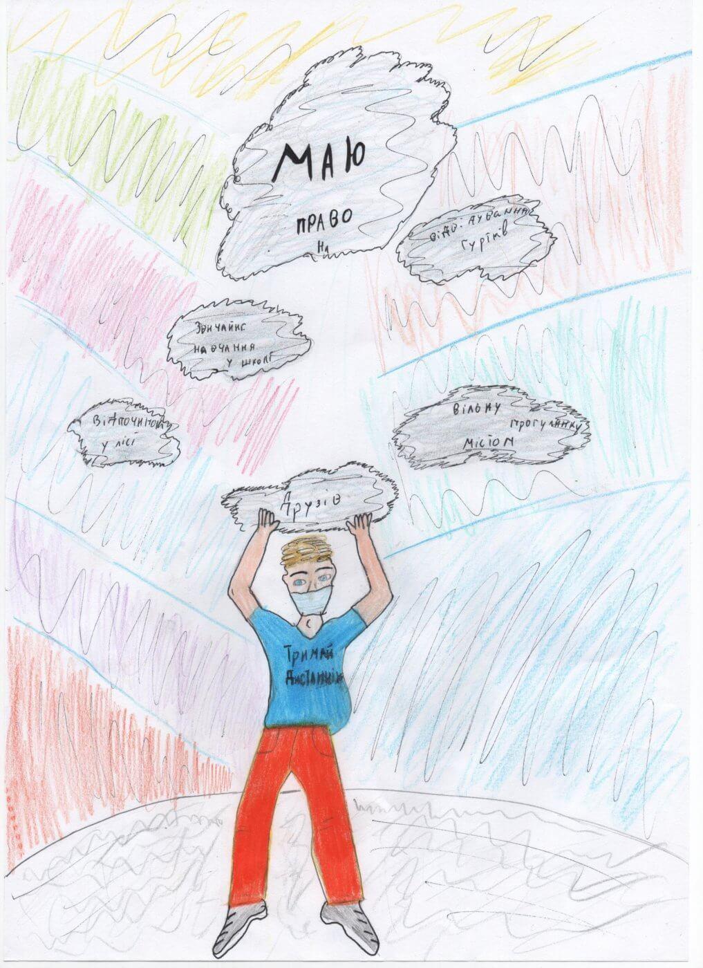 pavonskyj nazar 1017x1400 - Всеукраїнський конкурс шкільних малюнків «Мої права»