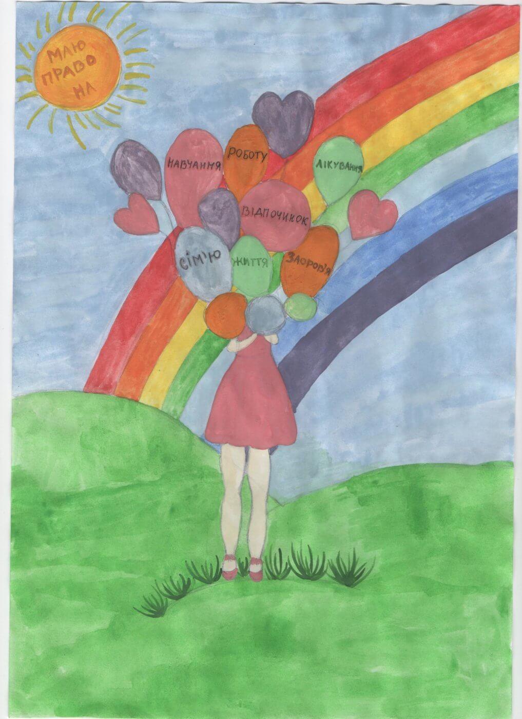 yakubko kira 1017x1400 - Всеукраїнський конкурс шкільних малюнків «Мої права»