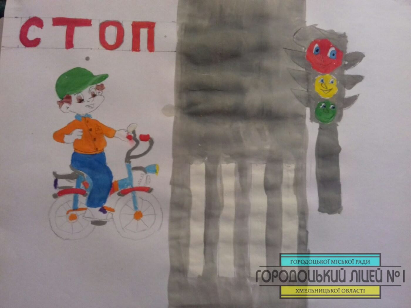 zobrazhennya viber 2020 05 21 07 53 09 1400x1050 - Конкурс малюнків серед учнів 5 - 7 класів з безпеки дорожнього руху