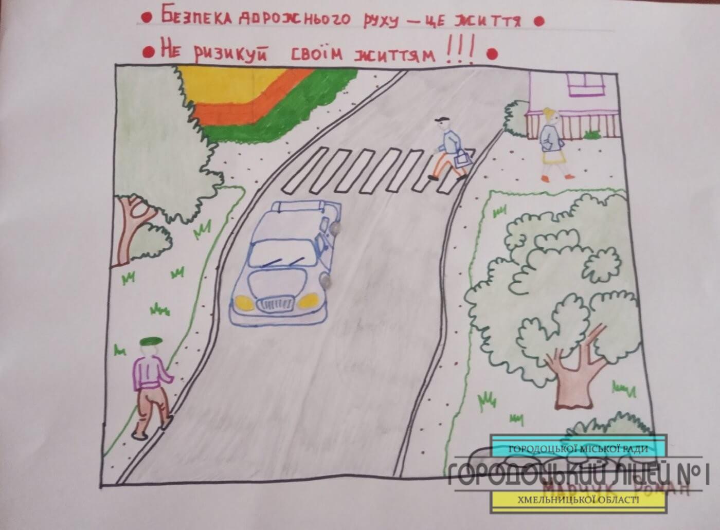 zobrazhennya viber 2020 05 21 07 53 39 1400x1031 - Конкурс малюнків серед учнів 5 - 7 класів з безпеки дорожнього руху