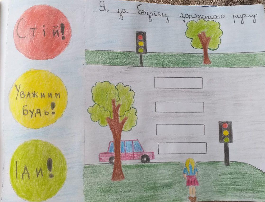 zobrazhennya viber 2020 05 21 08 02 02 - Конкурс малюнків серед учнів 5 - 7 класів з безпеки дорожнього руху