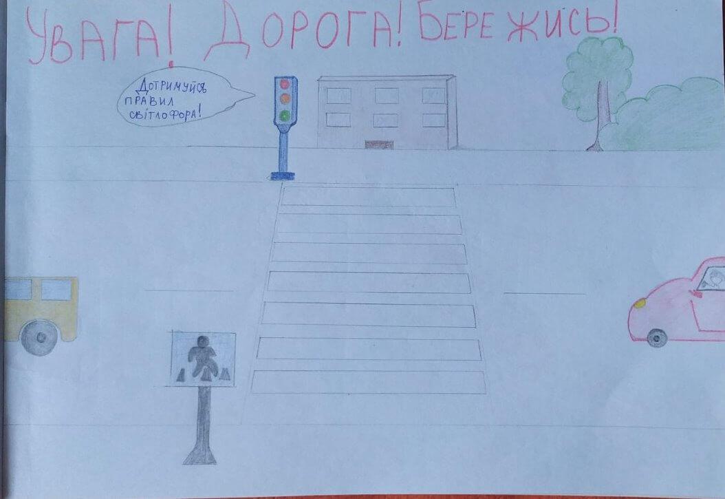 zobrazhennya viber 2020 05 21 08 17 16 - Конкурс малюнків серед учнів 5 - 7 класів з безпеки дорожнього руху