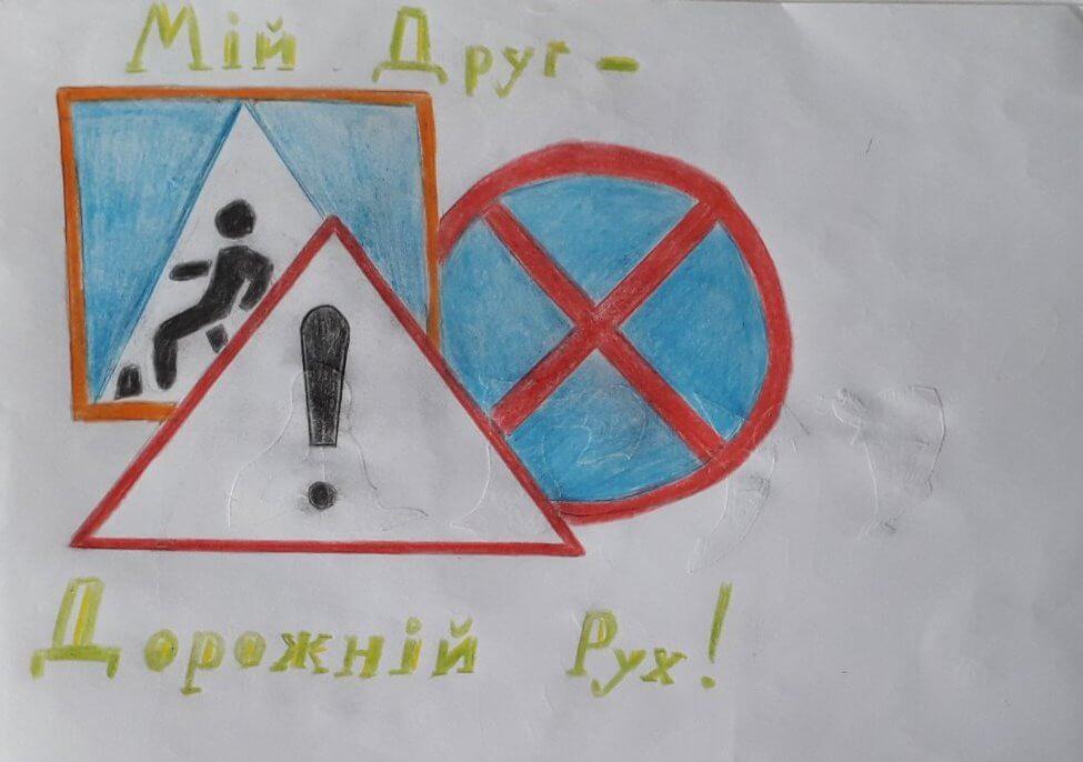 zobrazhennya viber 2020 05 21 08 19 14 - Конкурс малюнків серед учнів 5 - 7 класів з безпеки дорожнього руху