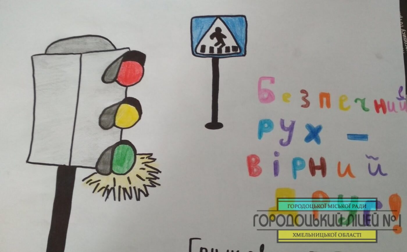 zobrazhennya viber 2020 05 21 08 23 34 1400x867 - Конкурс малюнків серед учнів 5 - 7 класів з безпеки дорожнього руху