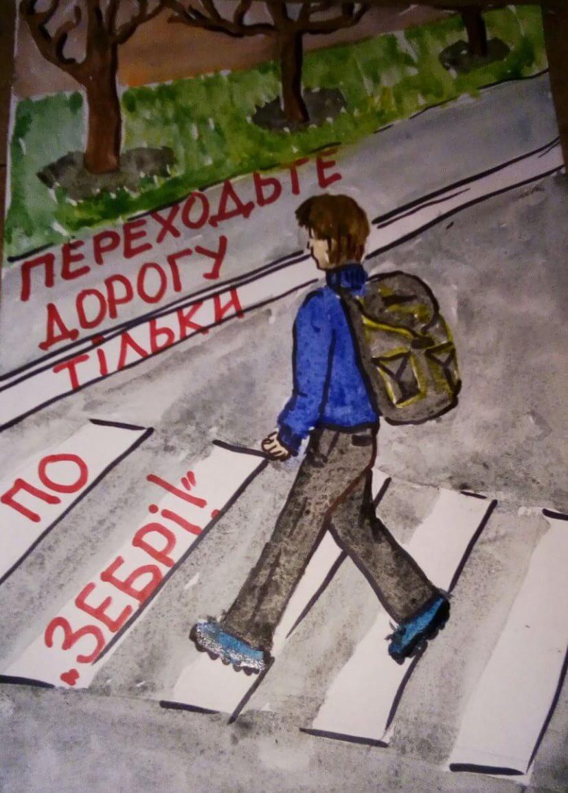 zobrazhennya viber 2020 05 21 08 23 55 - Конкурс малюнків серед учнів 5 - 7 класів з безпеки дорожнього руху