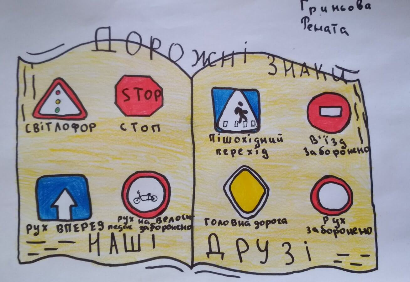zobrazhennya viber 2020 05 21 08 24 50 - Конкурс малюнків серед учнів 5 - 7 класів з безпеки дорожнього руху