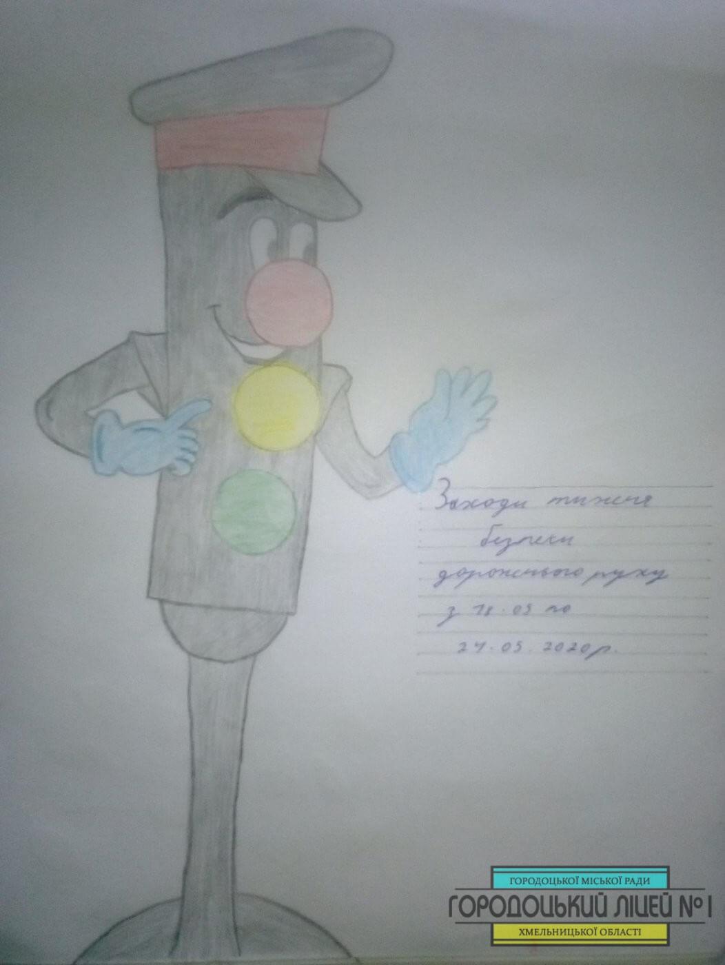 zobrazhennya viber 2020 05 21 08 25 07 1052x1400 - Конкурс малюнків серед учнів 5 - 7 класів з безпеки дорожнього руху