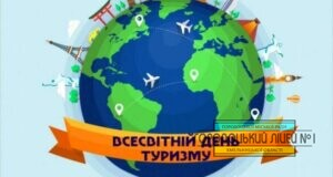 6964130a6e5a2ce8c5a7fab6251afd2e l 300x160 - Всесвітній день туризму