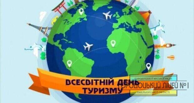 6964130a6e5a2ce8c5a7fab6251afd2e l 620x330 - Всесвітній день туризму