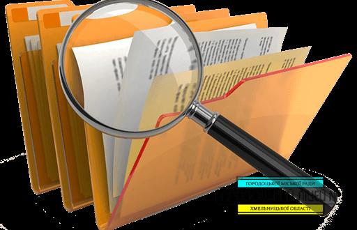 dokumenty poisk 512x330 - ІНСТРУКЦІЯ №45 вступного інструктажу з безпеки життєдіяльності учнів Городоцького ліцею №1 під час освітнього процесу