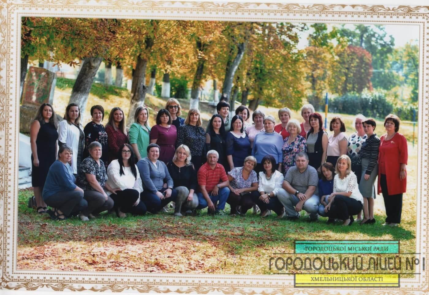 kolektyv liczeyu№1 20200001 — kopyya scaled - Педагогічний колектив