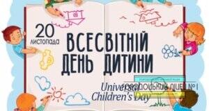 21084 300x160 - Людство зобов'язане дати дитині найкраще