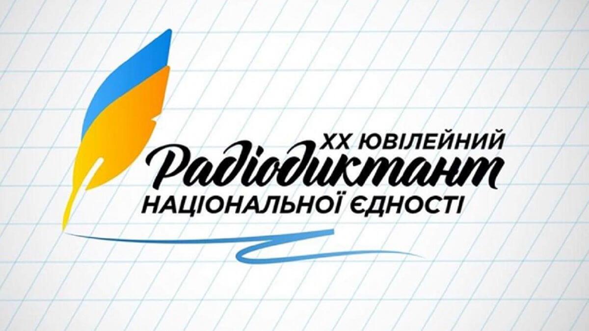 image - Всеукраїнський радіодиктант національної єдності