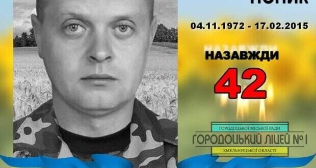 img e06350770a814e536cf8d797bb80ba44 v 620x330 - Пам'ятаємо тих, хто воював та загинув за єдину Україну