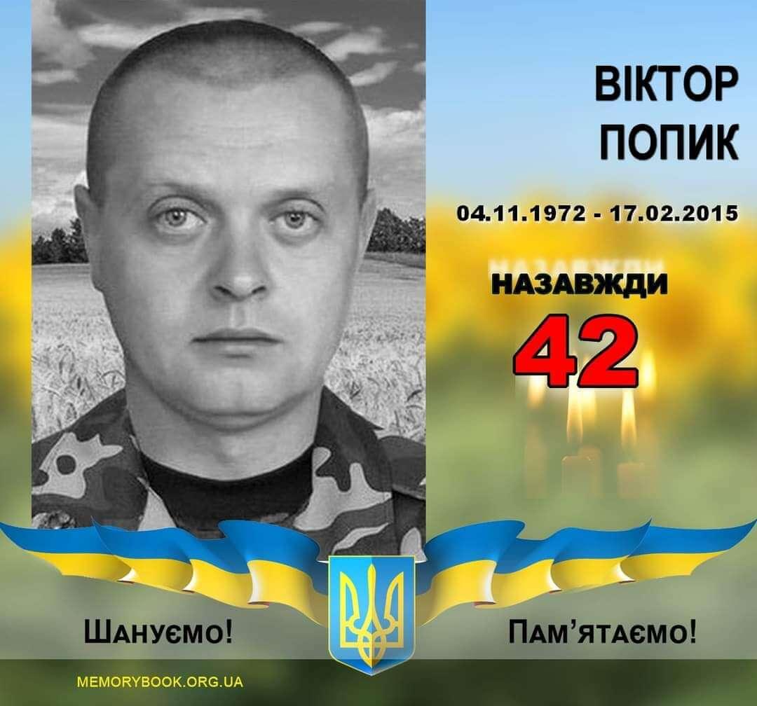 img e06350770a814e536cf8d797bb80ba44 v - Пам'ятаємо тих, хто воював та загинув за єдину Україну