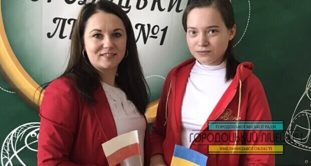 zobrazhennya viber 2020 11 11 13 37 45 620x330 - Віртуальний урок-подорож «Polska-centrum Europy»