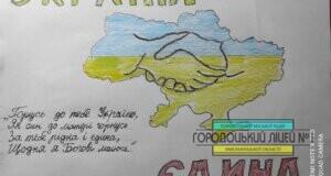 zobrazhennya viber 2021 01 25 13 52 09 300x160 - Велична і Соборна, моя ти Україно!
