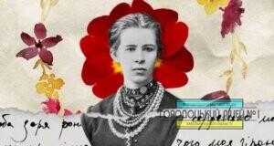 e3aea31 120932271 820508112053245 3930072813222178018 n 300x160 - Конкурс знавців життя і творчості Лесі Українки