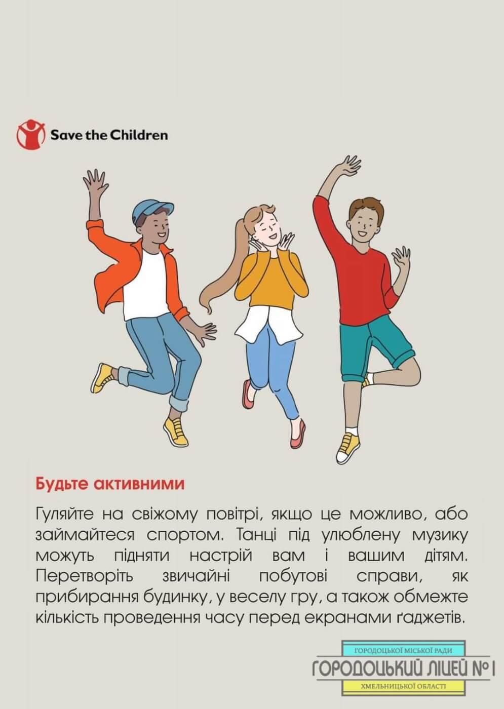 zobrazhennya viber 2021 03 29 11 22 021 - Діти на карантині. Поради для батьків