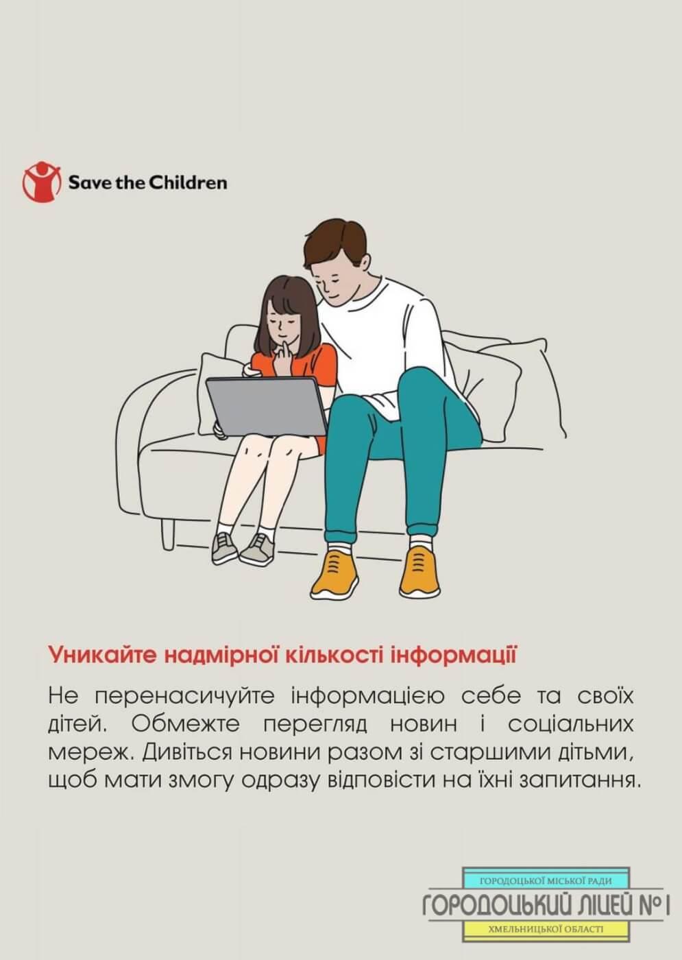 zobrazhennya viber 2021 03 29 11 22 022 - Діти на карантині. Поради для батьків