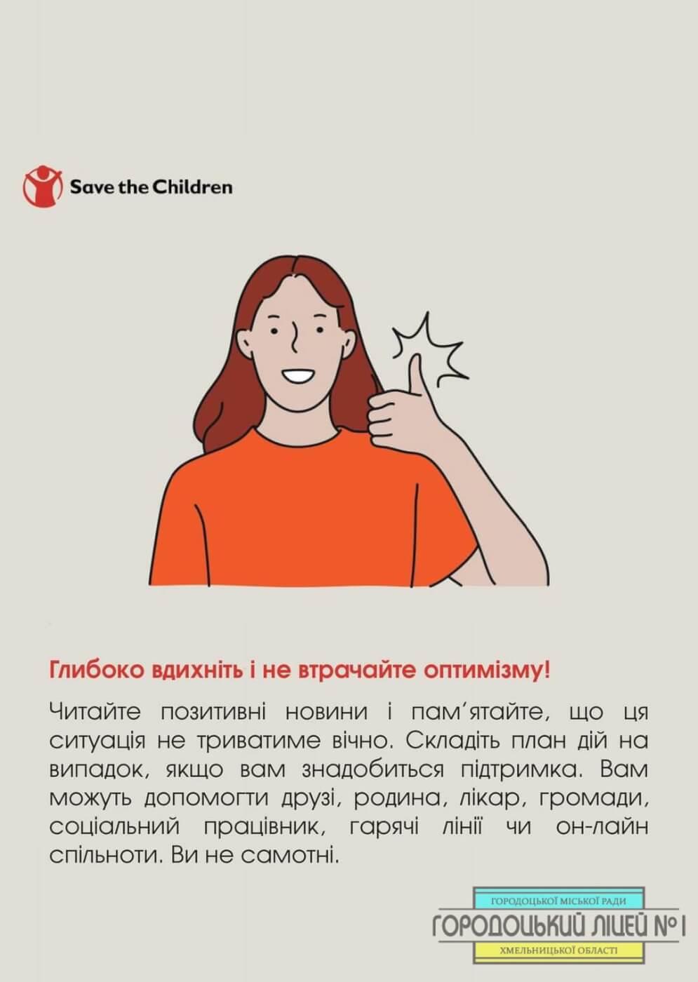 zobrazhennya viber 2021 03 29 11 22 034 - Діти на карантині. Поради для батьків