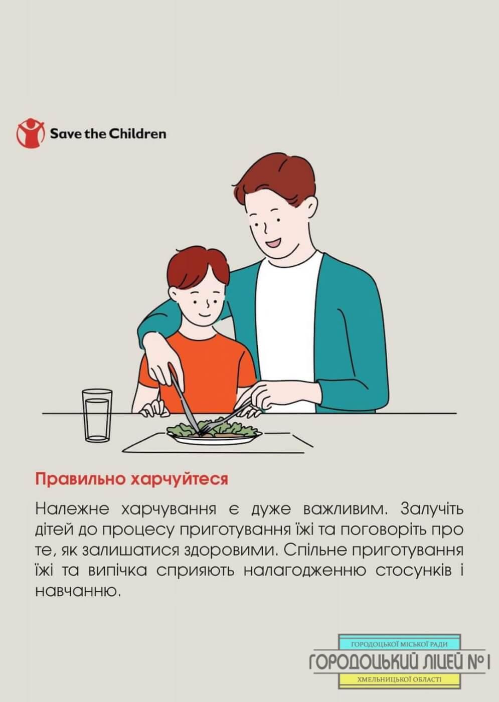 zobrazhennya viber 2021 03 29 11 22 035 - Діти на карантині. Поради для батьків