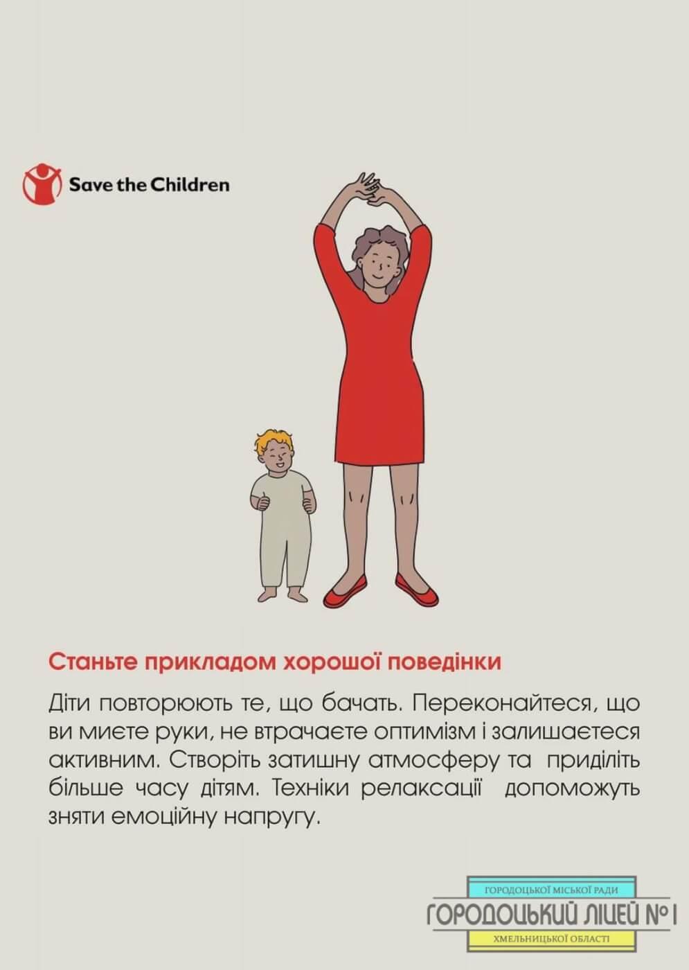 zobrazhennya viber 2021 03 29 11 22 036 - Діти на карантині. Поради для батьків