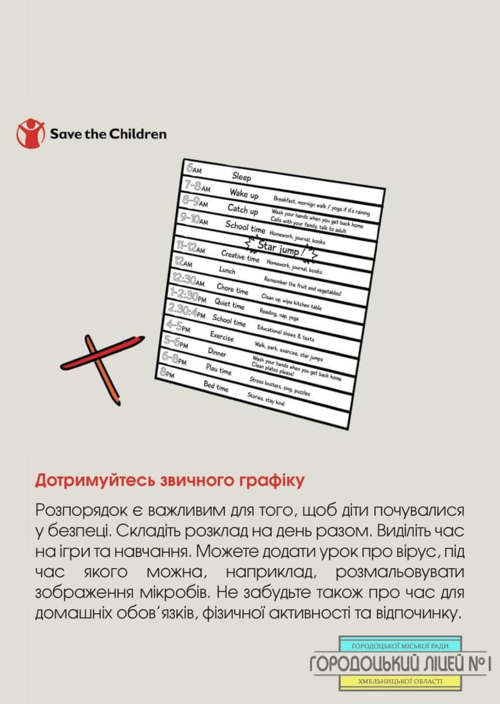 zobrazhennya viber 2021 03 29 11 22 037 - Діти на карантині. Поради для батьків