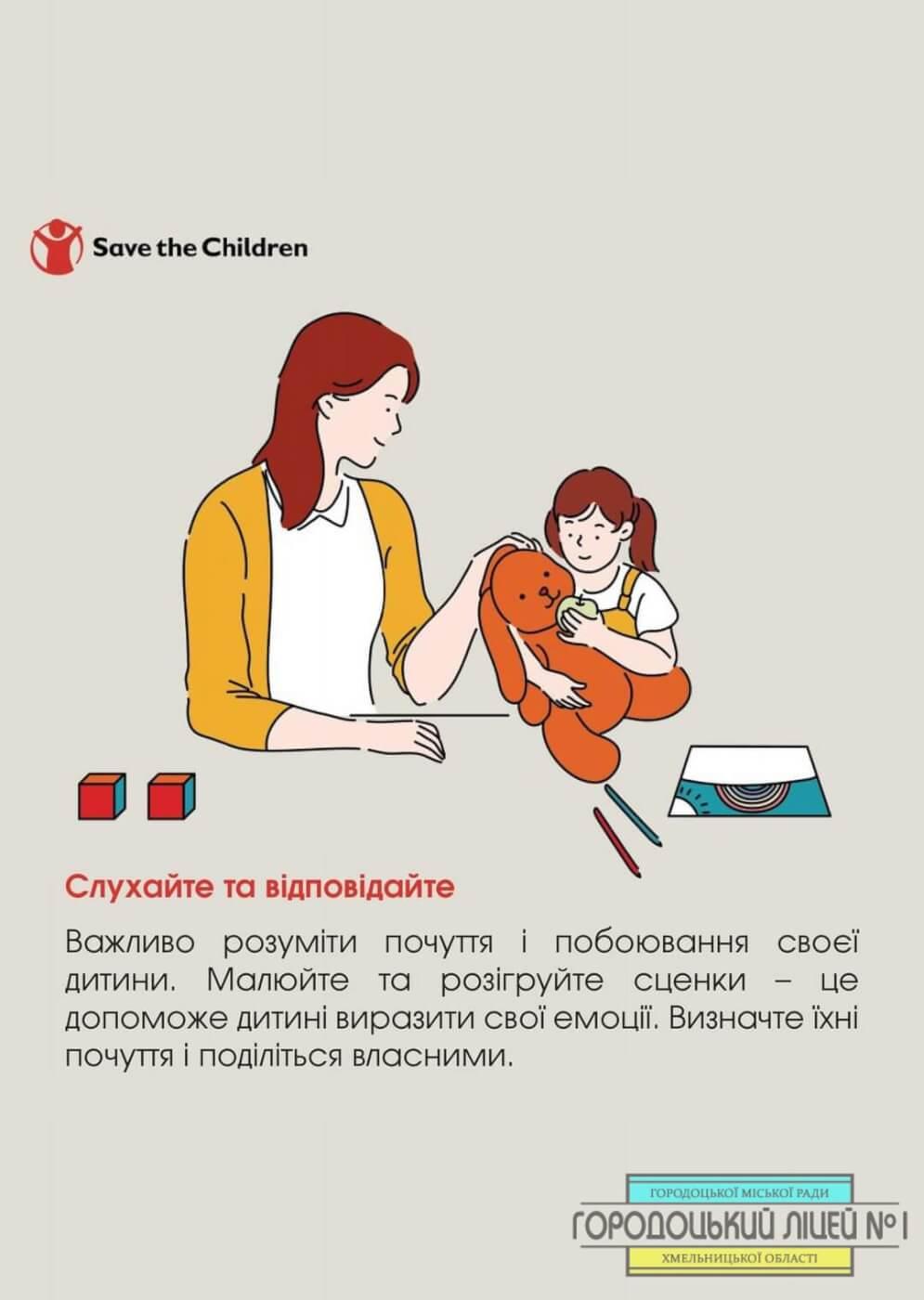 zobrazhennya viber 2021 03 29 11 22 038 - Діти на карантині. Поради для батьків