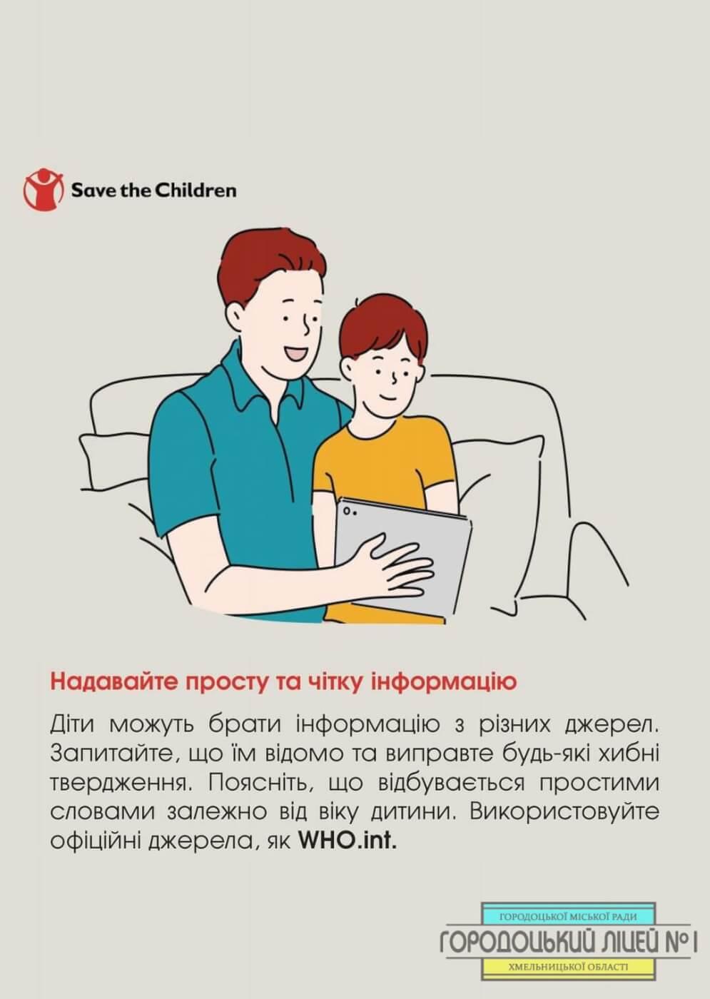 zobrazhennya viber 2021 03 29 11 22 039 - Діти на карантині. Поради для батьків