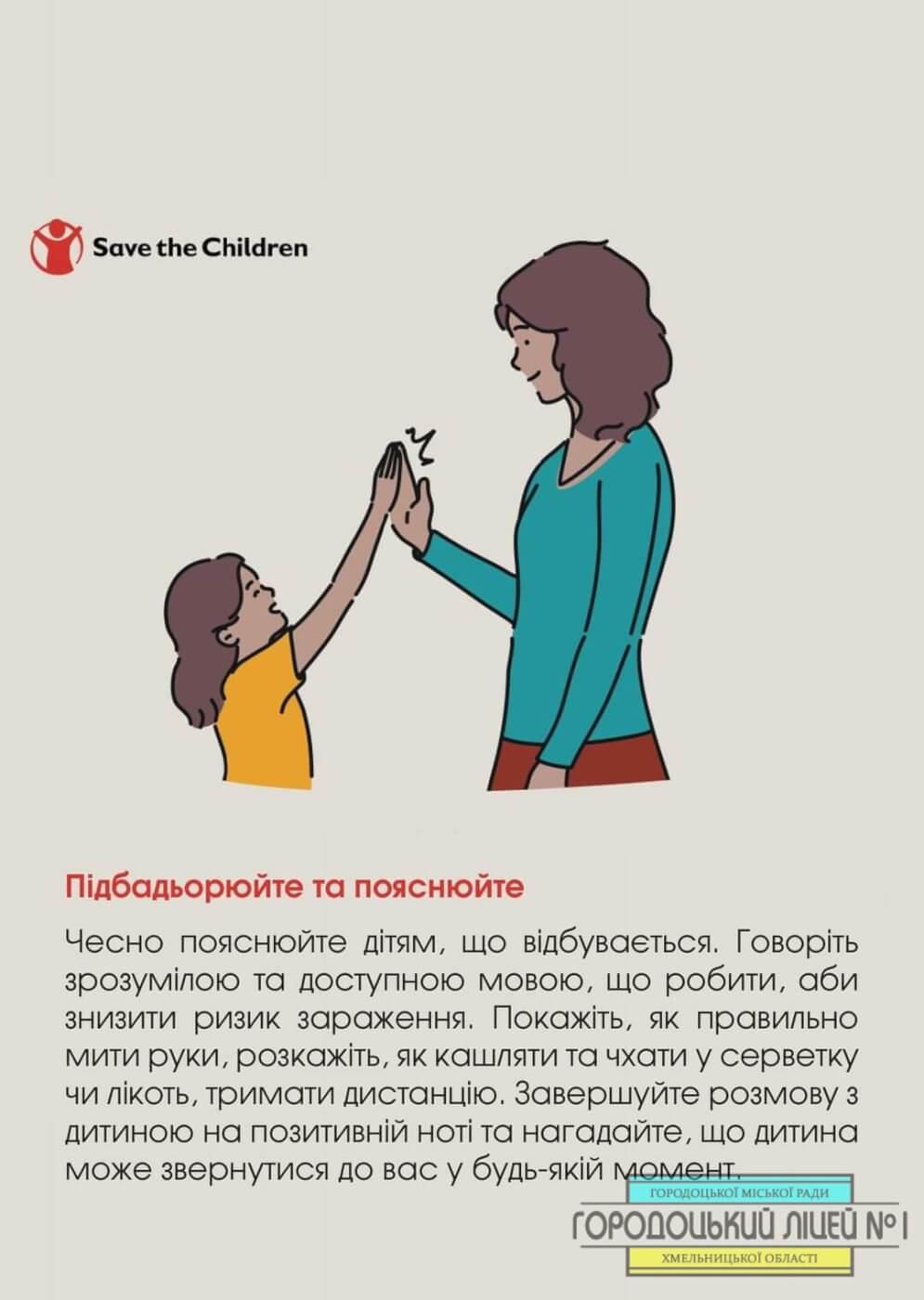 zobrazhennya viber 2021 03 29 11 22 0410 - Діти на карантині. Поради для батьків