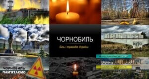 chornobyl na sajt 300x160 - Чорнобиль… Слово це стало символом горя і страждання, покинутих домівок