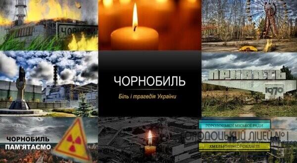 chornobyl na sajt 600x330 - Чорнобиль… Слово це стало символом горя і страждання, покинутих домівок