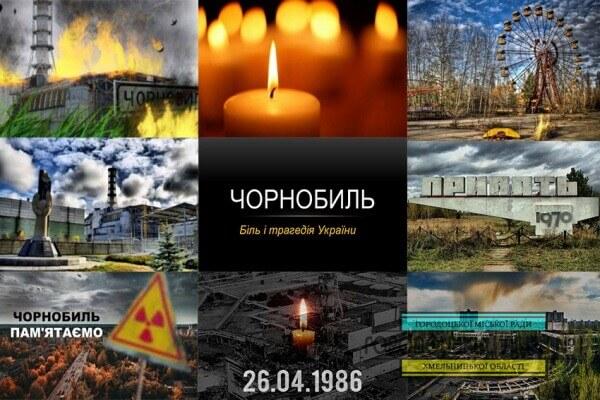 chornobyl na sajt - Чорнобиль… Слово це стало символом горя і страждання, покинутих домівок