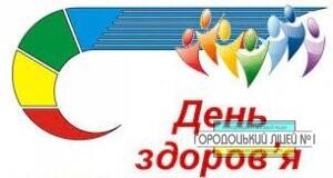 images 300x160 - Всеукраїнський день здоров'я