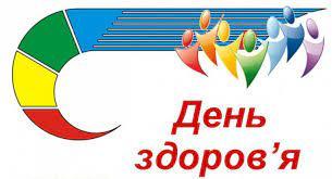 images - Всеукраїнський день здоров'я
