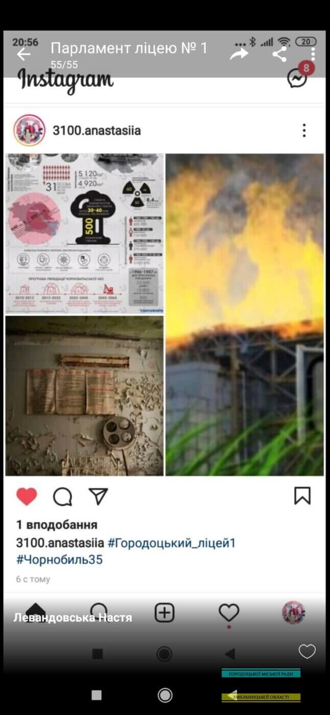 zobrazhennya viber 2021 04 29 10 08 1 646x1400 - Чорнобиль… Слово це стало символом горя і страждання, покинутих домівок