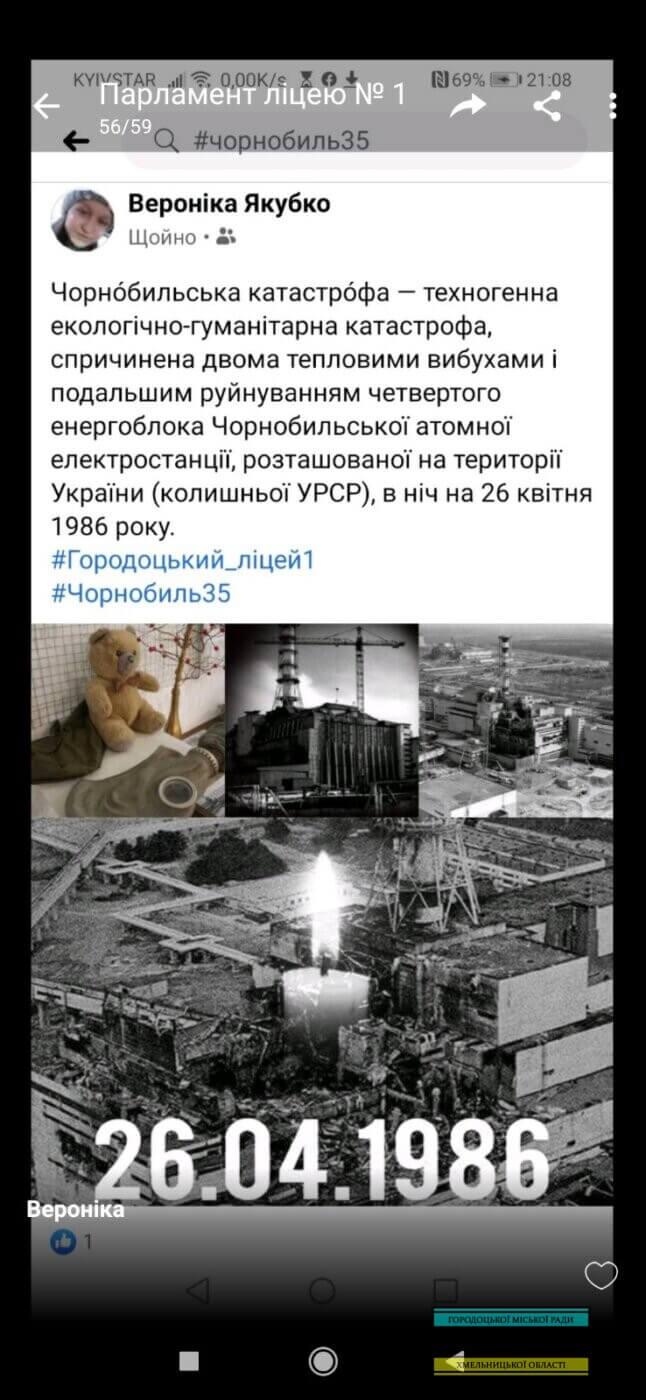 zobrazhennya viber 2021 04 29 10 08 16 646x1400 - Чорнобиль… Слово це стало символом горя і страждання, покинутих домівок