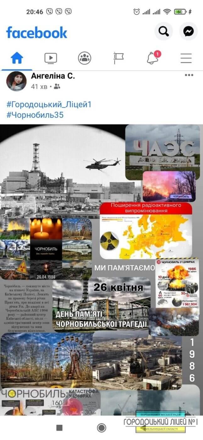 zobrazhennya viber 2021 04 29 10 08 17 646x1400 - Чорнобиль… Слово це стало символом горя і страждання, покинутих домівок