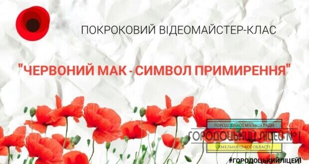 img efe2cf65f5e271266d53fd967e3cd5ce v 620x330 - Червоний мак - символ примирення