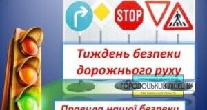 unnamed 1 300x160 - Тиждень безпеки дорожнього руху
