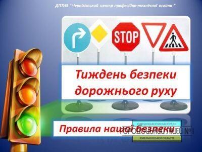 unnamed 1 - Тиждень безпеки дорожнього руху