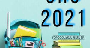 unnamed 300x160 - Рекомендації випускникам до ЗНО