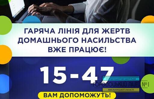 """nasylstvo 512x330 - Про роботу """"гарячої лінії"""" з протидії насильства"""