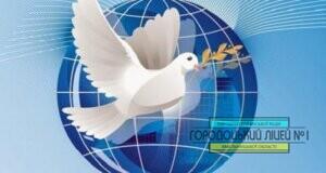 001 300x160 - Хай буде мир на всій землі!