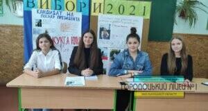 img 20210920 132821 300x160 - Дебати кандидатів на пост президентаучнівського самоврядування