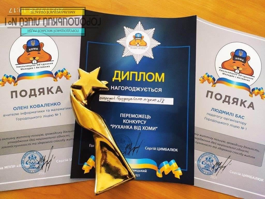img 20210928 101755 rotated e1632814875296 - Нагородження #Руханка від ХОМА