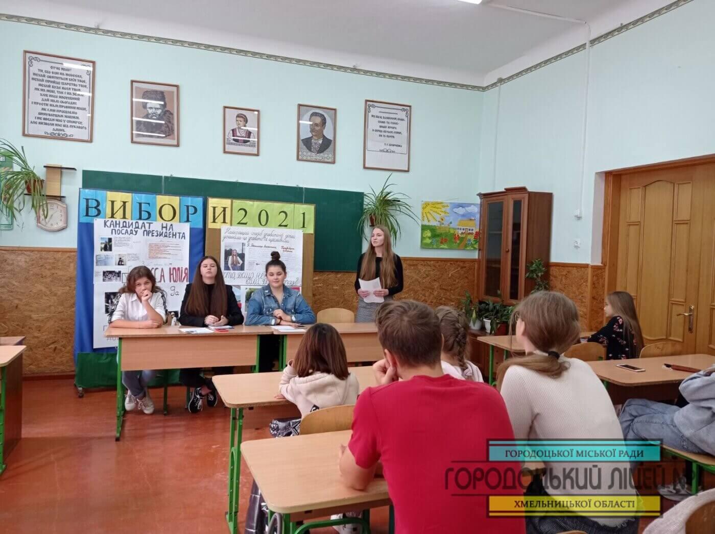 zobrazhennya viber 2021 09 20 16 35 28 536 1400x1047 - Дебати кандидатів на пост президентаучнівського самоврядування