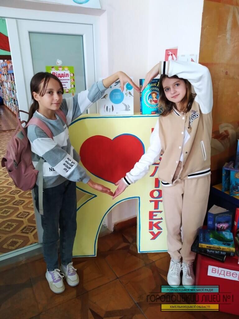 zobrazhennya viber 2021 09 30 12 03 31 921 - Всеукраїнський день бібліотек